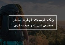 backpack-checklist-guide-campshopping-camping-koohnavard-ordou360.com