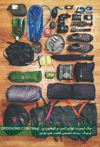 برای کمپ و کوهنوردی چه لوازمی باید همراه داشته باشیم؟ چطور کوله خود را بچینیم؟