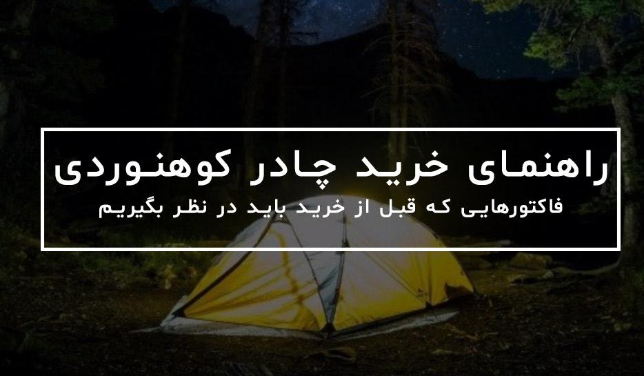 راهنمای خرید چادر کوهنوردی برای همه
