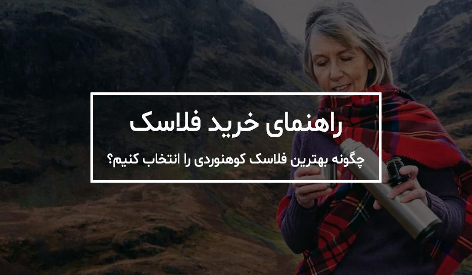 راهنمای خرید بهترین فلاسک کوهنوردی و طبیعت گردی