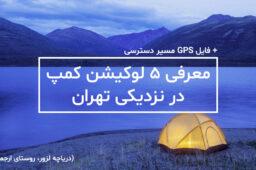 Camping-Near-tehran-ordou360