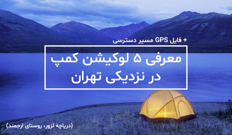 کمپ نزدیک تهران