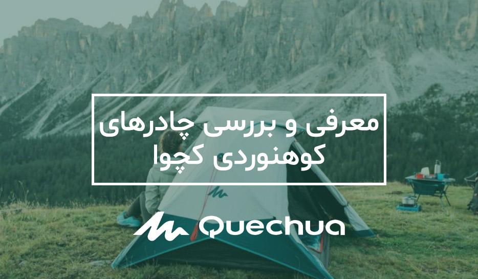 نقد و بررسی چادر کوهنوردی کچوا