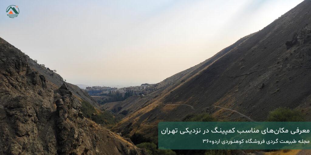 جای کمپ نزدیک تهران
