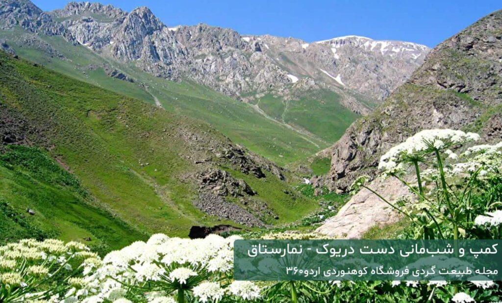 دشت و آبشار دریوک کمپینگ در تهران
