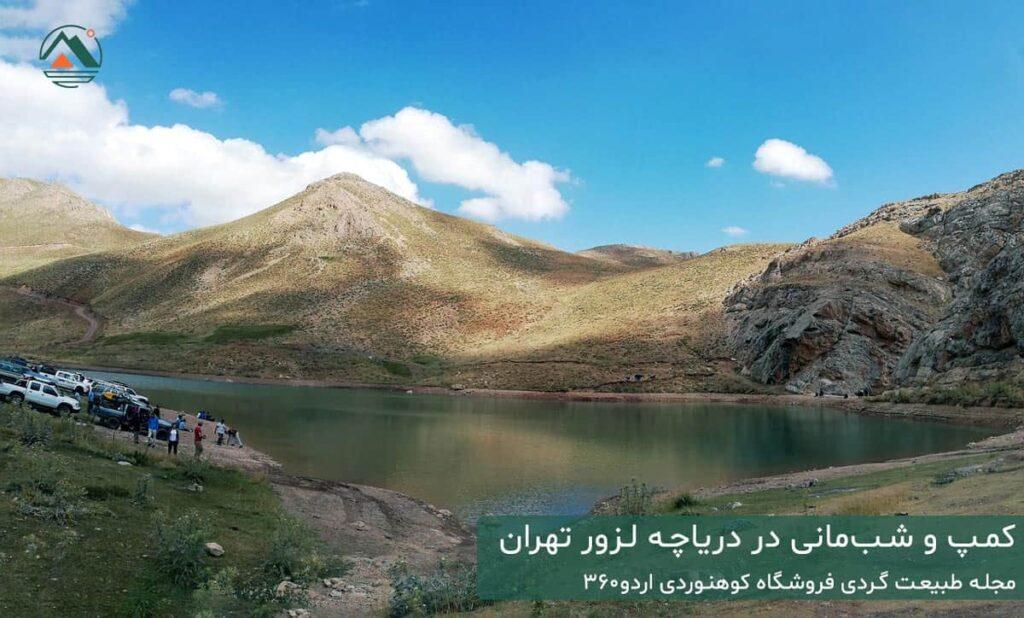 کمپ در دریاچه لزور مسیر پیشمایش مشینه مرگ به دریاچه لزور