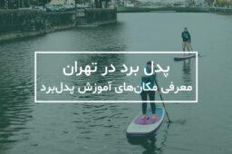 paddle-tehran-iran-ordou360