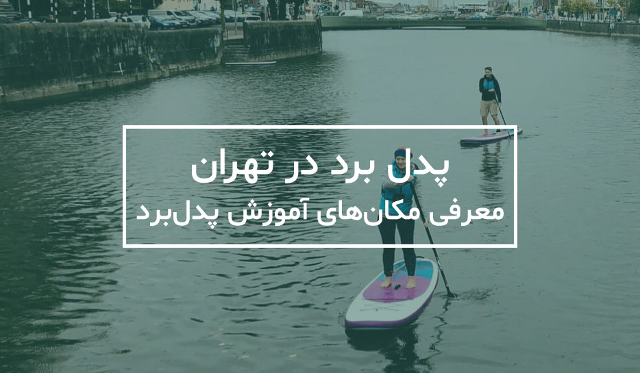 معرفی مکان های یادگیری ورزش پدل برد در تهران