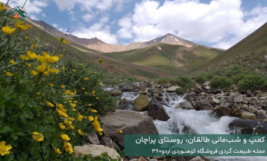 مسیر کمپینگ در روستای پراچان طالقان