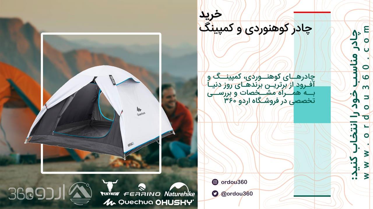 چادر کوهنوردی کمپینگ