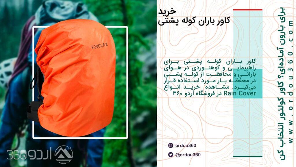 خرید کاور باران کوله پشتی ( رین کاور )