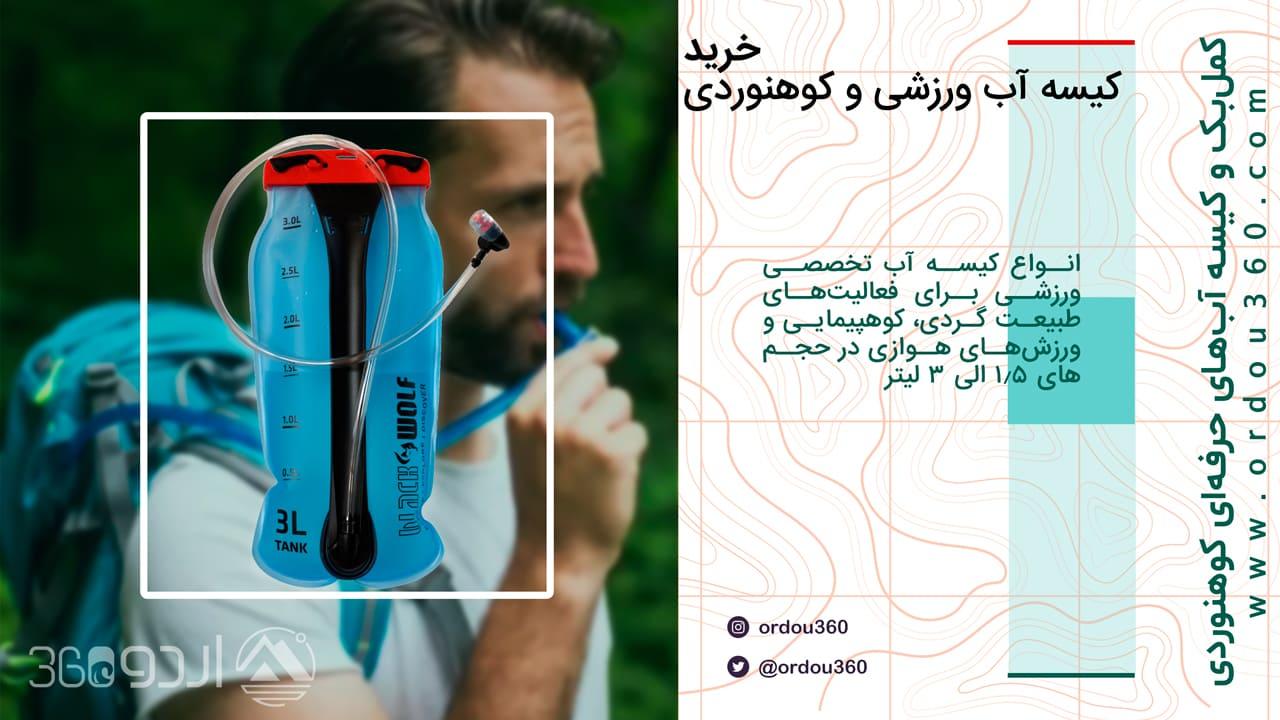 کیسه آب کوهنوردی قمقمه آب ورزشی کمل بک