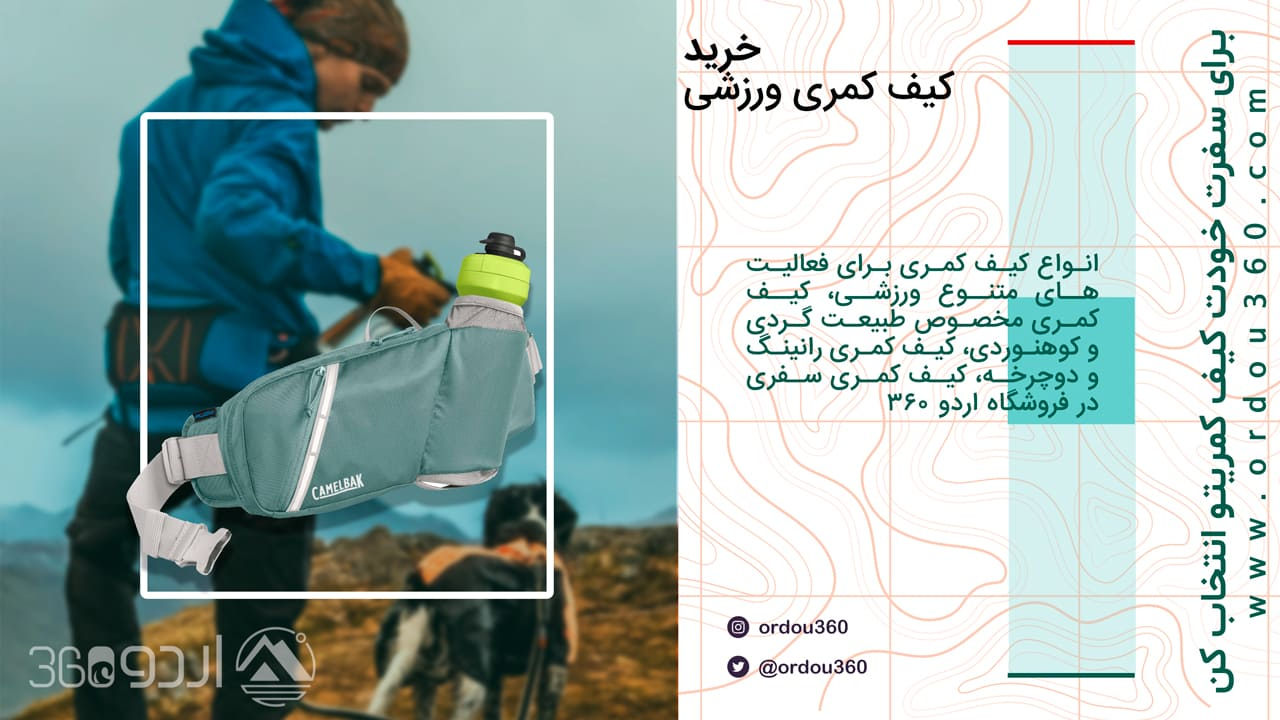 خرید کیف کمری کوهنوردی طبیعت گردی