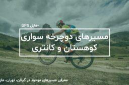 معرفی 5 مسیر دوچرخه سواری کوهستان + فایل GPS